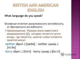 Презентация на тему Презентация к уроку по английскому языку  4 what language