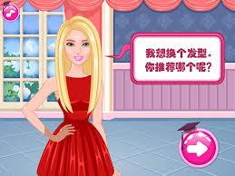 barbie graduation braided hair barbie and s sofia the first children s games free screenshot 7