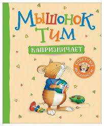 """Купить книгу Казалис А. """"<b>Мышонок</b> Тим капризничает"""" по низкой ..."""