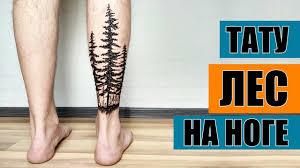 тату лес на ноге временная татуировка леса на ноге эскиз для начинающих