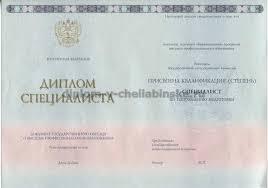 Купить диплом ГОЗНАК в Челябинске Только настоящие бланки купить диплом ГОЗНАК