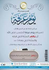 صيام يوم عرفة - عربي