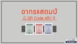 อากรแสตมป์ มี QR Code แล้ว
