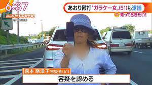 あおり 運転 宮崎 女
