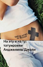 на эту и на ту татуировки анджелины джоли Oh My Star яндекс дзен
