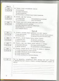 Итоговые тесты по литературному чтению для класса для подготовки  Итоговые тесты для 3 класса литература