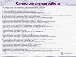 Реферат Конституция Российской Федерации как основной закон  Реферат на тему вся конституция рф