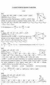 решебник к Дидактическим материалам по Геометрии класс Зива  Решение контрольных