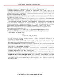 рп по химии класс Нормативные документы обеспечивающие реализацию программы 3 РП по химии 11 класс