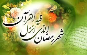 Image result for ماه رمضان امسال