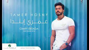 "Omry Ebtada- Tamer Hosny "" English Subtitled "" / عمري إبتدا - تامر حسني -  YouTube"
