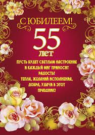Открытки с юбилеем лет Открытка со стихами на юбилей 55 лет