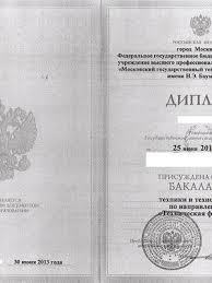 Примеры работ Бюро переводов ББ Перевод Диплом бакалавра перевод с русского на немецкий