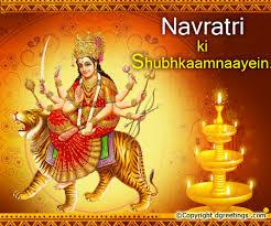 Image result for नवरात्रि की आपको ढेरों शुभ कामनाएं।