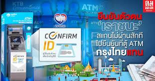 Twitterthailand | ยืนยันตัวตน 'เราชนะ' สแกนหน้าไม่ผ่านสักที  ทางออกของคนรอรับเงิน 7,000 ไปยืนยันที่ตู้ ATM กรุงไทยแทน - ยืนยันเราชนะ