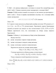 Контрольная работа по Теории вероятностей Вариант Контрольные  Контрольная работа по Теории вероятностей Вариант 4 12 11 14