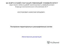 Презентация на тему Построении территориально распределенных  1 Построении территориально распределенных систем Магистерская диссертация