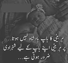 Death quotes from daughter father quotesgram. Urdu Quote Daughter Love Quotes Father Love Quotes Family Love Quotes