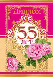 Диплом лет Интернет магазин товаров для праздника Ананас Наименование Диплом 55 лет