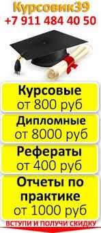 Дипломы курсовые отчет по практике Калининград ВКонтакте Дипломы курсовые отчет по практике Калининград