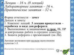Презентация на тему ОСНОВЫ РЕСУРСОЭФФЕКТИВНЫХ ТЕХНОЛОГИЙ  2 Лекции