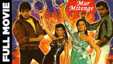 Jeetendra Mar Mitenge Movie