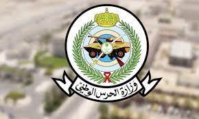 رابط التقديم في وظائف الشؤون الصحية بالحرس الوطني السعودي 1442 - الشامل  الرياضي