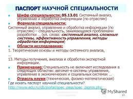 Презентация на тему Селетков С Г Методология диссертационного  21 Селетков