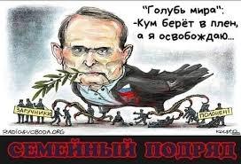 """""""Хороша ідея"""", - Путін підтримав пропозицію Медведчука про міжпарламентський діалог у """"нормандському форматі"""" - Цензор.НЕТ 3890"""