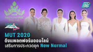 Miss Universe Thailand 2020 ดึงแพลตฟอร์มออนไลน์เสริมการประกวดยุค New Normal  : PPTVHD36