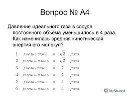 Презентация на тему Контрольная работа по теме Молекулярная  5 Вопрос