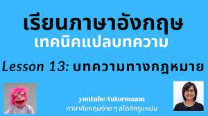 ฝึกแปลบทความภาษาอังกฤษเป็นไทย: Lesson 13 บทความทางกฎหมาย - YouTube