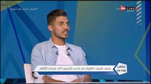 OnTime Sports - محمد شريف: تعرضت للظلم في النادي الأهلي لهذا السبب 👇