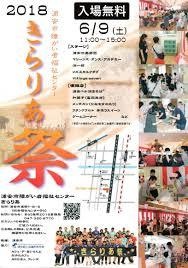 きらりあ祭69 浦安市 海風の街自治会 公式webサイト