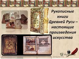 Презентация на тему Рукописные книги Древней Руси К уроку  2 Рукописные книги Древней Руси настоящие произведения искусства