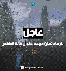 عاجل.. الأرصاد تعلن موعد اعتدال حالة الطقس   Movie posters, Movies, Poster