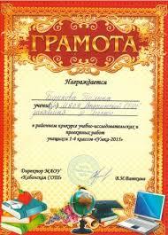 Подолинчук Наталья Георгиевна