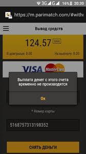 Как Заблокировать Аккаунт Париматч