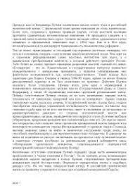 В В Путин реферат по историческим личностям скачать бесплатно  В В Путин реферат по историческим личностям скачать бесплатно президент Россия страна экономика политика