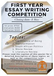first year essay writing competition share this page