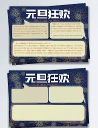 Creative Newspaper Template New Years Day Carnival Geometry Creative Handwritten