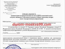 Купить справку вызов на сессию с доставкой diplom moskva ru Купить справку вызов на сессию Образец 1996 н в