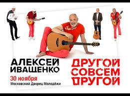 Купить билеты на «<b>Другой</b> совсем <b>другой</b>»: <b>Алексей Иващенко</b> ...