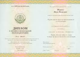 Переводчик в сфере профессиональной коммуникации Языковая школа   получить диплом ТПУ установленного