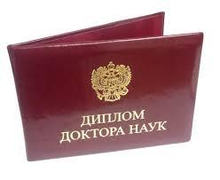 Защита диссертации как проходит и как подготовиться О диссертационных советах положение информация о защитах перечень