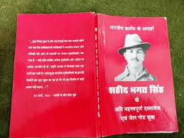 bhagat singh study chaman lal  grandson of sh kulbir singh younger brother of shaheed bhagat singh and grandfather of abhitej sandhu microfilmed copies are national archives