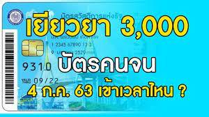 เยียวยา 3000 บาท บัตรคนจนเข้าเวลาไหน ? (4 ก.ค.63) #บัตรคนจน #บัตรสวัสดิการ