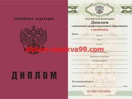 Купить диплом ПТУ училища diplom moskva ru Купить красный с отличием диплом училища с приложением Образец 2011 год н