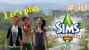 Давай играть Симс Студенческая жизнь ДИПЛОМЫ