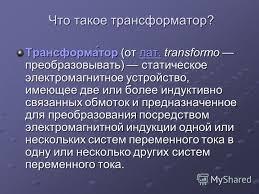 Презентация на тему Презентация по физике на тему  2 Что такое трансформатор
